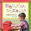 【アルバム】おもちゃピアノをひいてみよう♪ となりのトトロ~さんぽの画像