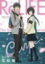【DVD】ReLIFE 完結編 完全生産限定版の画像