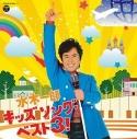 【アルバム】水木一郎/キッズ ソング・ベスト3!の画像