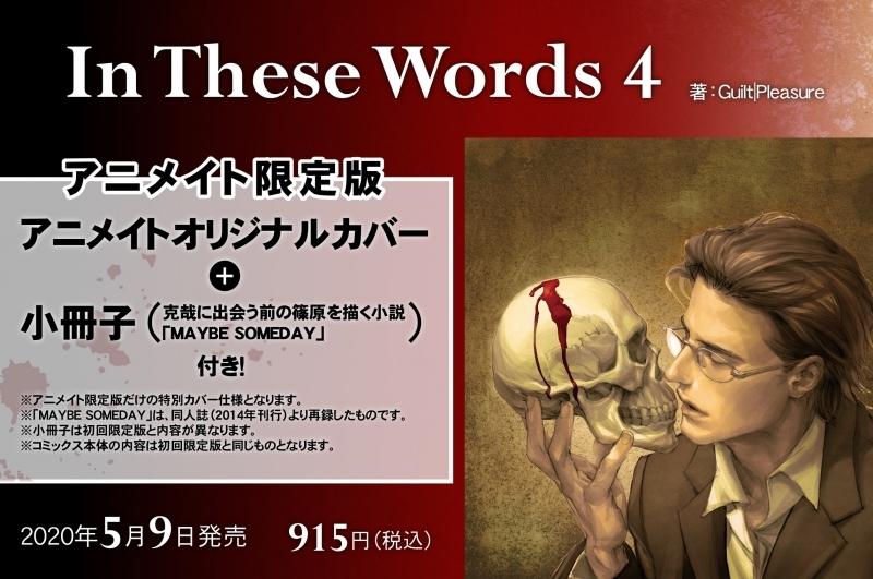 【コミック】In These Words(4) アニメイト限定版【シングルカバー仕様】
