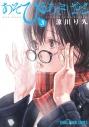 【コミック】あそびあそばせ(3)の画像