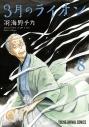 【コミック】3月のライオン(8) 通常版の画像