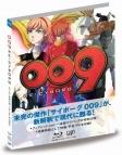 【Blu-ray】映画 009 RE:CYBORG 通常版