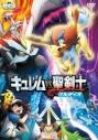 【DVD】劇場版 ポケットモンスター ベストウイッシュ キュレムVS聖剣士ケルディオの画像
