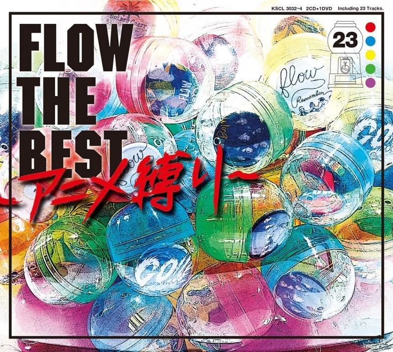 【アルバム】FLOW/FLOW THE BEST~アニメ縛り~ 初回生産限定盤