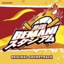 【サウンドトラック】熱闘!BEMANIスタジアム ORIGINAL SOUNDTRACKの画像