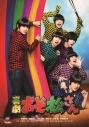 【DVD】喜劇 おそ松さん 通常版の画像