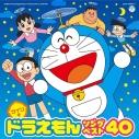 【アルバム】ツイン☆ドラえもん ソングベスト40の画像