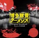 【サウンドトラック】TV 博多豚骨ラーメンズ オリジナル・サウンドトラックの画像