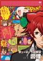 【DVD】TV キューティクル探偵因幡 Vol.1の画像