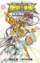 【コミック】聖闘士星矢 THE LOST CANVAS 冥王神話外伝(15)の画像