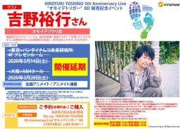 "HIROYUKI YOSHINO 5th Anniversary Live""オモイデトリガー"" BD 発売記念イベント画像"