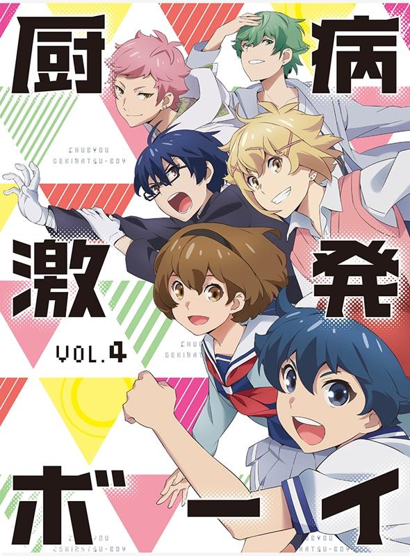 【Blu-ray】TV 厨病激発ボーイ Vol.4
