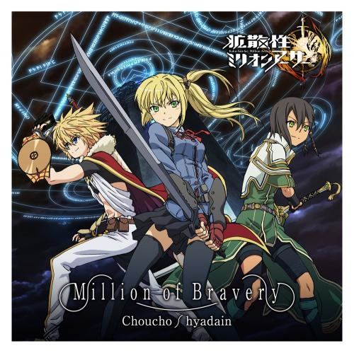 【主題歌】ゲーム 拡散性ミリオンアーサー テーマソング「Million of Bravery」/ちょうちょ・ヒャダイン