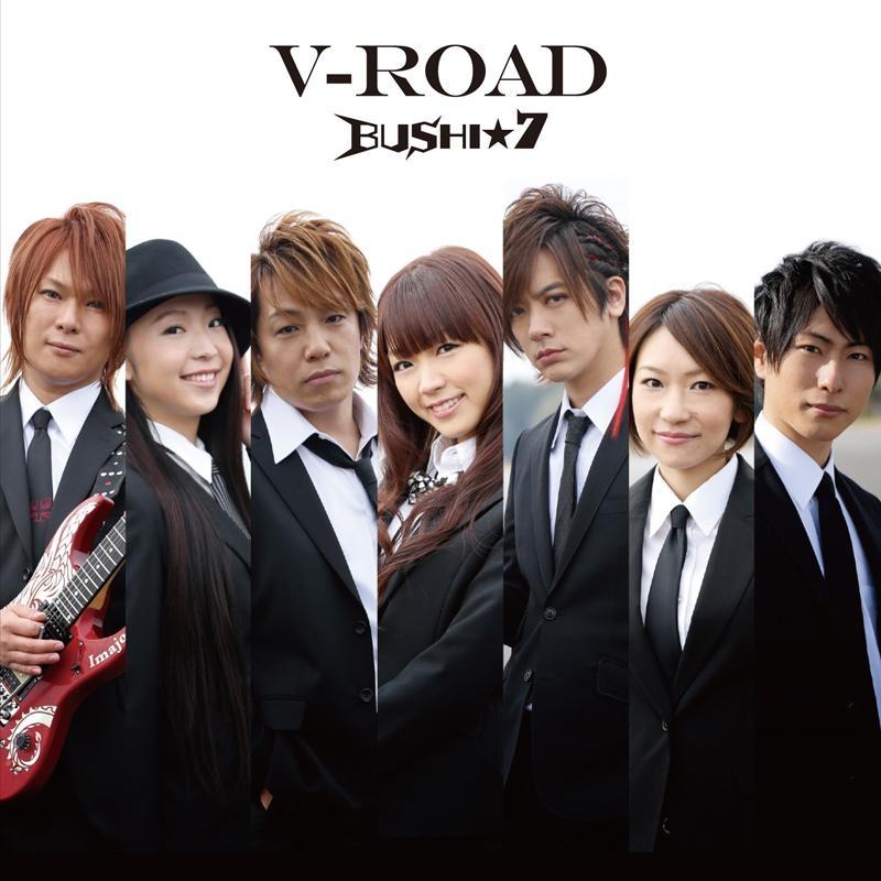 【主題歌】TV カードファイト!!ヴァンガード レギオンメイト編 OP「V-ROAD」/BUSHI★7 初回生産限定盤
