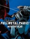 【DVD】フルメタル・パニック!ディレクターズカット版 第3部 イントゥ・ザ・ブルー 編の画像