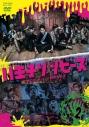 【DVD】TVドラマ 八王子ゾンビーズ Vol.2の画像