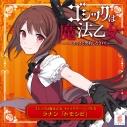 【キャラクターソング】アプリゲーム ゴシックは魔法乙女 キャラクターソング 1 ラナン トモシビの画像