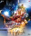 【DVD】仮面ライダージオウ NEXT TIME ゲイツ、マジェスティ ゲイツマジェスティライドウォッチ版の画像