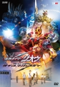 【DVD】仮面ライダージオウ NEXT TIME ゲイツ、マジェスティ 通常版の画像
