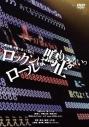 【DVD】劇場版 神聖かまってちゃん ロックンロールは鳴り止まないっの画像