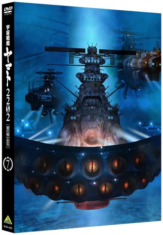 【DVD】劇場版 宇宙戦艦ヤマト2202 愛の戦士たち 7 メカコレ付 初回限定生産