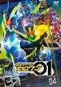 【DVD】TV 仮面ライダーゼロワン VOL.4の画像