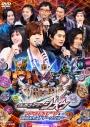 【DVD】イベント 仮面ライダージオウ ファイナルステージ&番組キャストトークショー DXウォズライドウォッチ版の画像