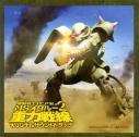 【サウンドトラック】OVA 機動戦士ガンダム MS IGLOO 2 重力戦線 O.S.T.通常盤の画像