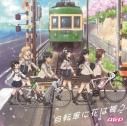 【主題歌】TV 南鎌倉高校女子自転車部 OP「自転車に花は舞う」/A応P アニメジャケット盤の画像