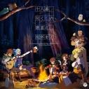 【アルバム】TV この素晴らしい世界に祝福を!2 キャラクターソングアルバム十八番尽くしの歌宴に祝杯を!の画像