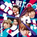 【主題歌】TV タイムボカン24 ED「激ヤバ∞ボッカーン!!」/妄想キャリブレーション 通常盤の画像