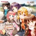 【アルバム】日向美ビタースイーツ♪ Home Sweet Homeの画像