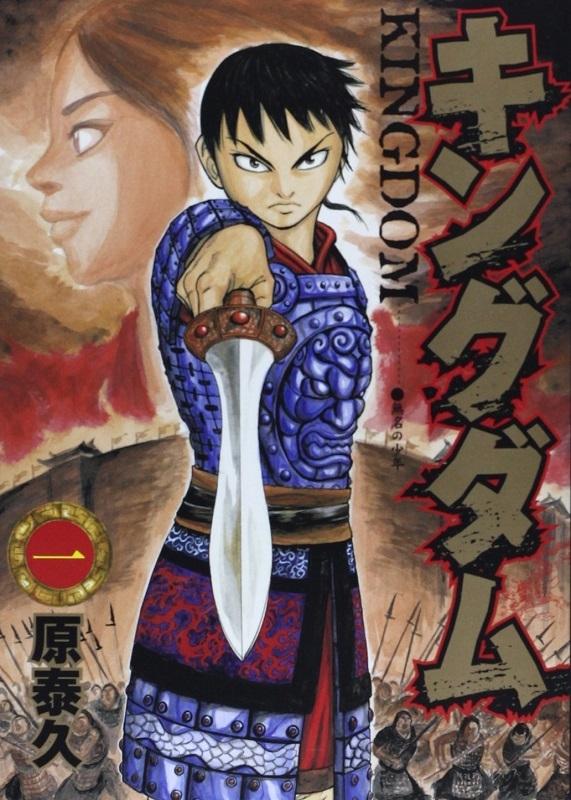 【ポイント還元版(12%)】【コミック】キングダム 1~53巻セット