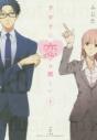 【ポイント還元版( 6%)】【コミック】ヲタクに恋は難しい 1~6巻セットの画像
