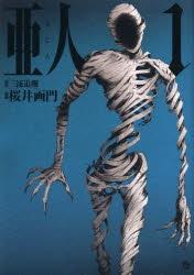 【ポイント還元版(10%)】【コミック】亜人 1~13巻セット