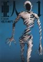 【ポイント還元版(10%)】【コミック】亜人 1~13巻セットの画像
