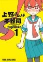 【ポイント還元版( 6%)】【コミック】上野さんは不器用 1~5巻セットの画像