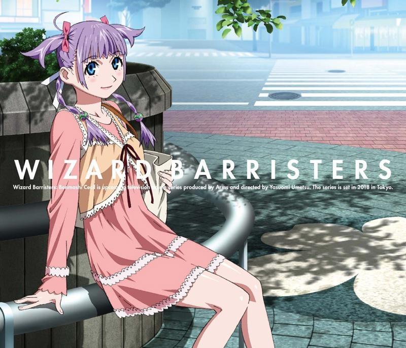 【DVD】TV ウィザード・バリスターズ-弁魔士セシル- 1