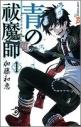 【ポイント還元版(12%)】【コミック】青の祓魔師 1~22巻セットの画像