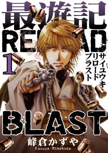 【ポイント還元版( 6%)】【コミック】最遊記RELOAD BLAST 1~3巻セット