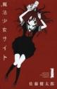 【ポイント還元版(10%)】【コミック】魔法少女サイト 1~12巻セットの画像
