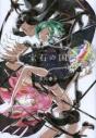 【ポイント還元版( 6%)】【コミック】宝石の国 1~9巻セットの画像