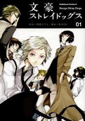 【ポイント還元版(10%)】【コミック】文豪ストレイドッグス 1~16巻セット