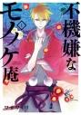 【ポイント還元版(10%)】【コミック】不機嫌なモノノケ庵 1~12巻セットの画像