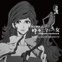 【サウンドトラック】TV LUPIN the Third 峰不二子という女 オリジナルサウンドトラックの画像