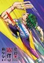【DVD】岸辺露伴は動かない OVA ザ・ラン/懺悔室の画像