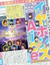 【Blu-ray】ライブイベント イヤホンズ vs Aice5 ~それがユニット!~ NHKホール公演の画像