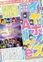 【DVD】ライブイベント イヤホンズ vs Aice5 ~それがユニット!~ NHKホール公演の画像