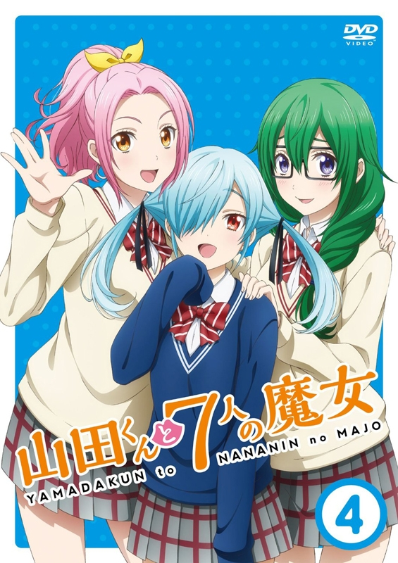 【DVD】TV 山田くんと7人の魔女 Vol.4